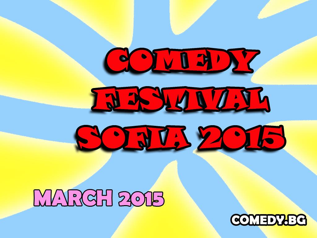 български фестивал на комедията