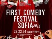 комедиен фестивал софия 2015