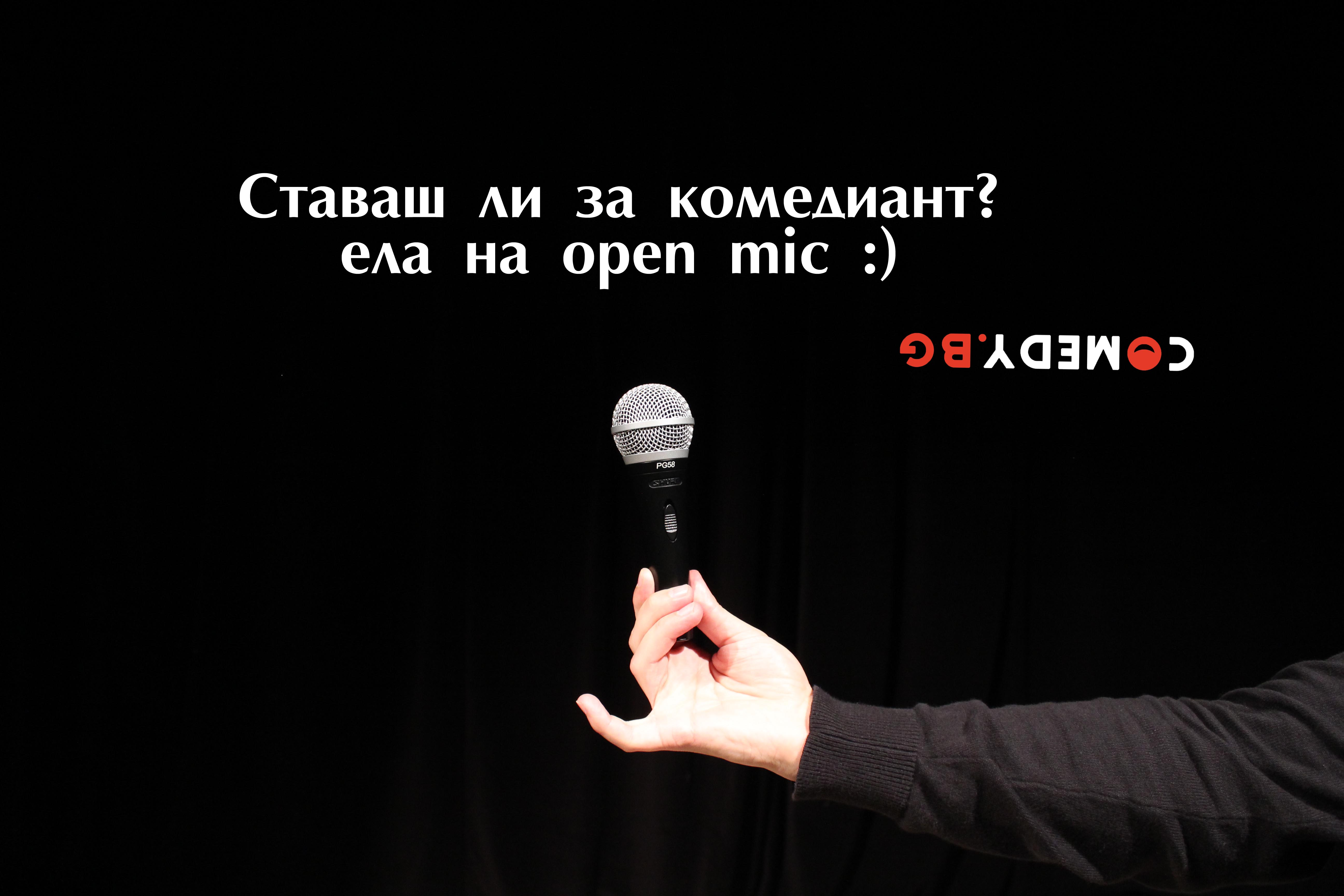 stand up comedy bulgaria open mic