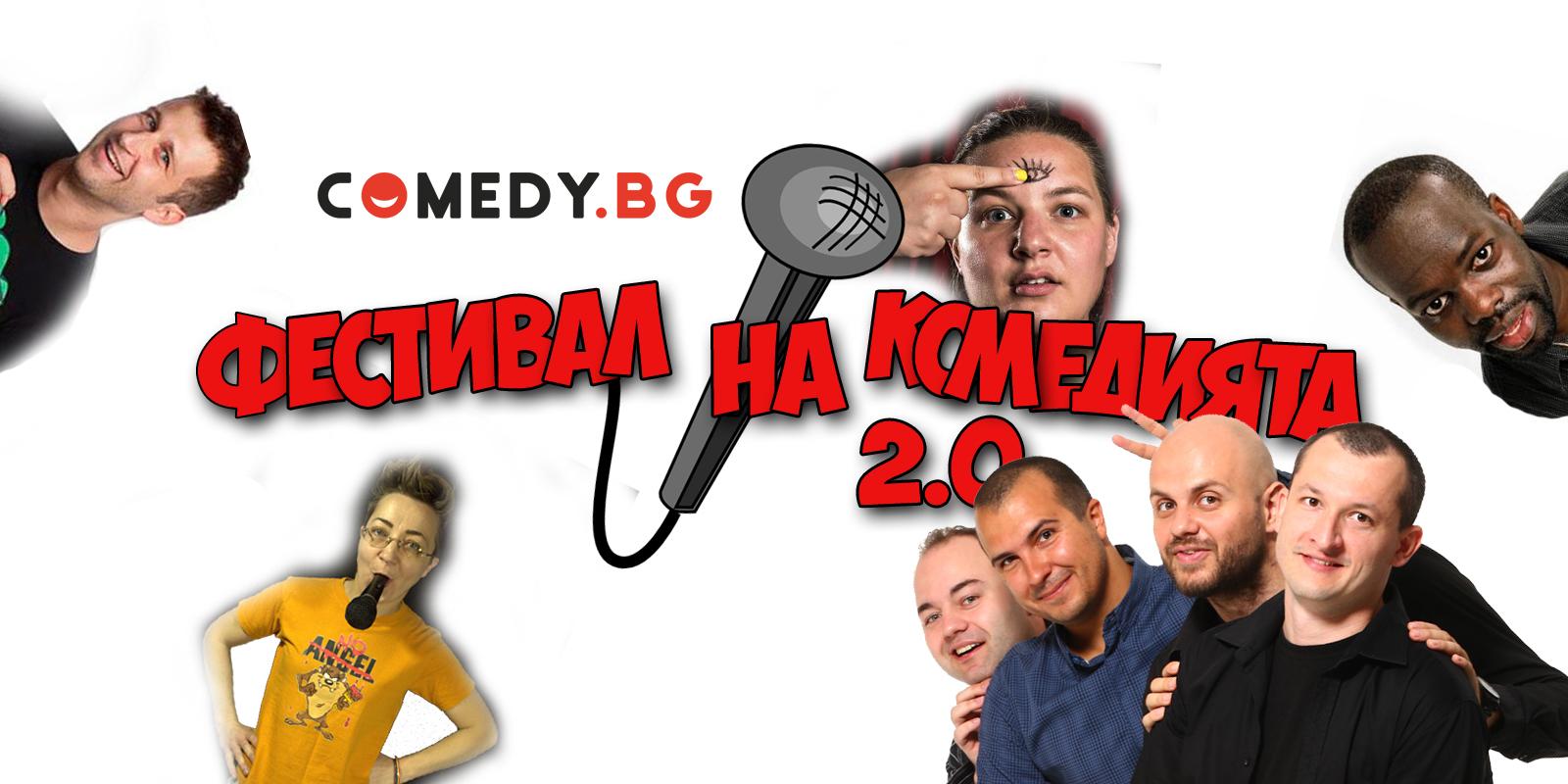 втори фестивал на комедията софия