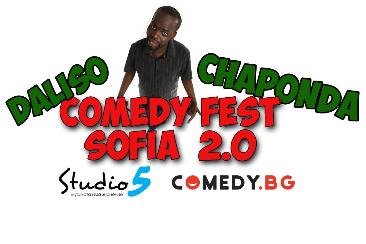 стендъп комедия фестивал