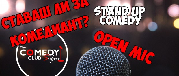 open mic sofia stand up comedy bulgaria