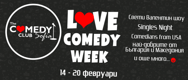 love comedy week and stand up comedy in Sofia