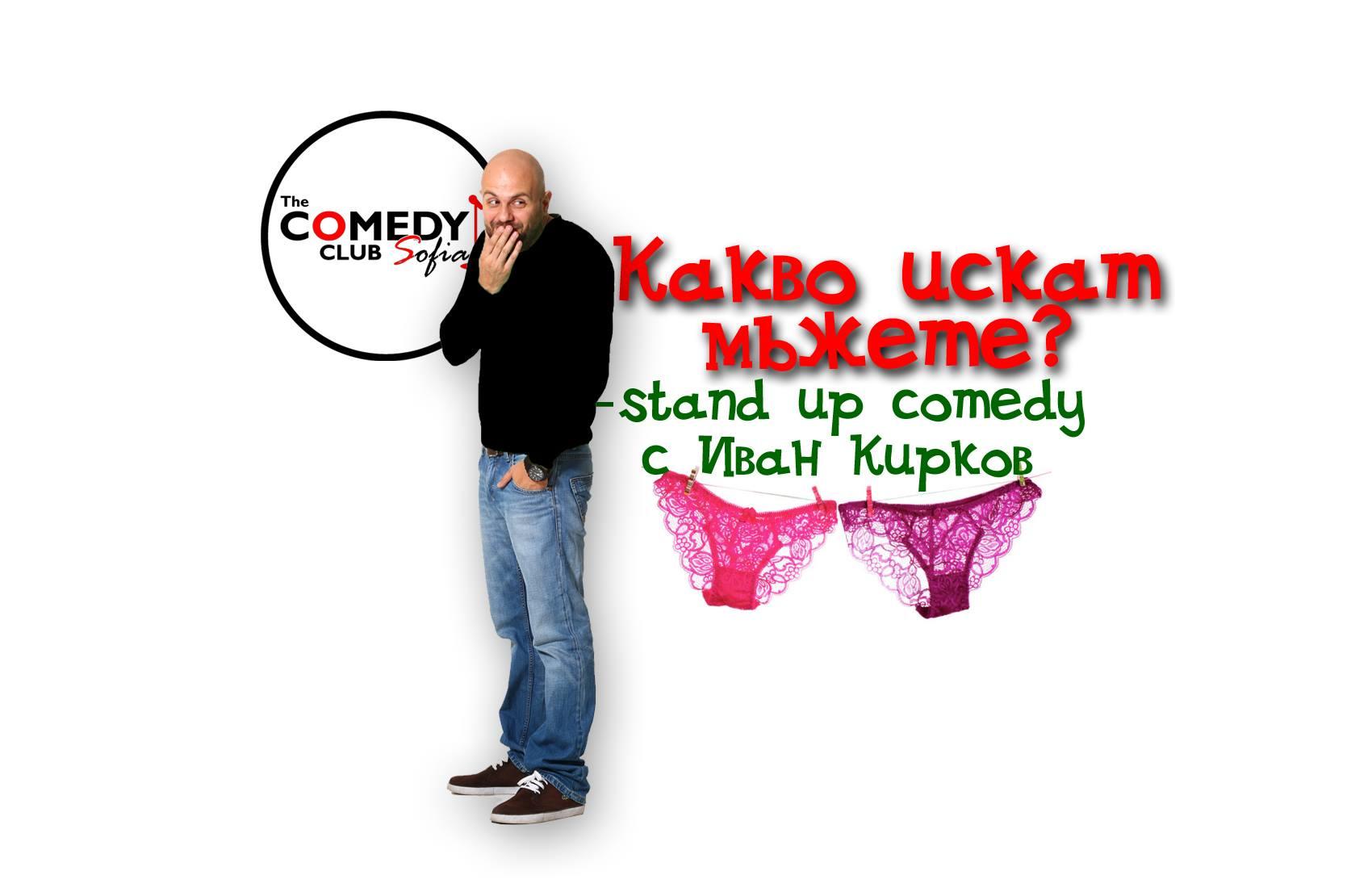 стендъп комедия иван кирков комеди клуб софия комедийно шоу какво искат мъжете