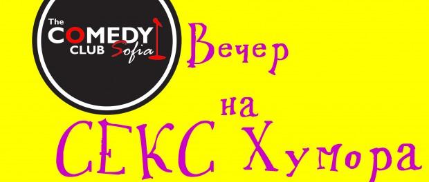 секс хумор стендъп комедия комеди шоу софия