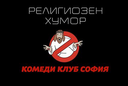 стендъп комедия шоу софия религиозен хумор