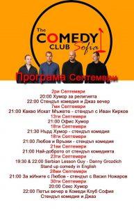 програма стендъп комедия септимври