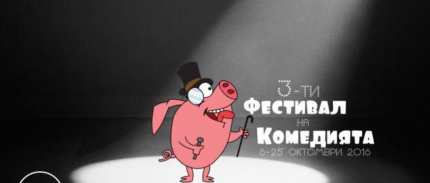 Фестиал на комедията софия 2016 комеди клуб