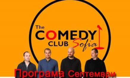 програма стендъп комедия септимври комеди клуб софия иван кирков васил ножаров ники банков никола тодороски