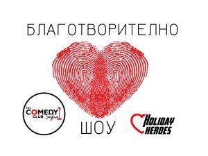 благотворително комеди шоу стендъп комедия комеди клуб софия иван кирков 33