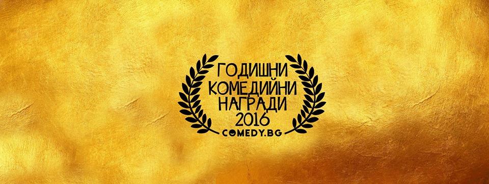 фестивал на комедията награди комедиант на годината стендъп шоу комедия комеди клуб софия