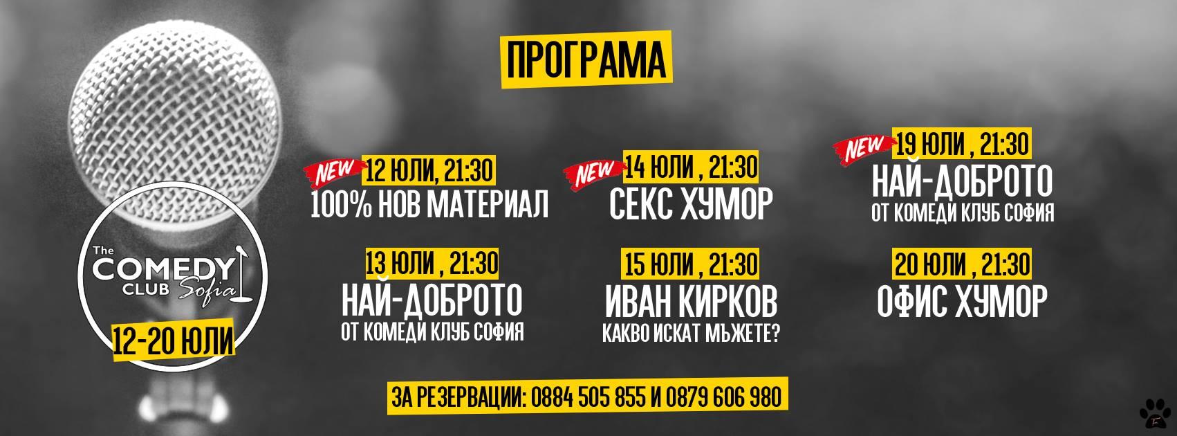 програмата на стендъпа в България за юли