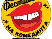 Четвърти фестивал на комедията София 2017