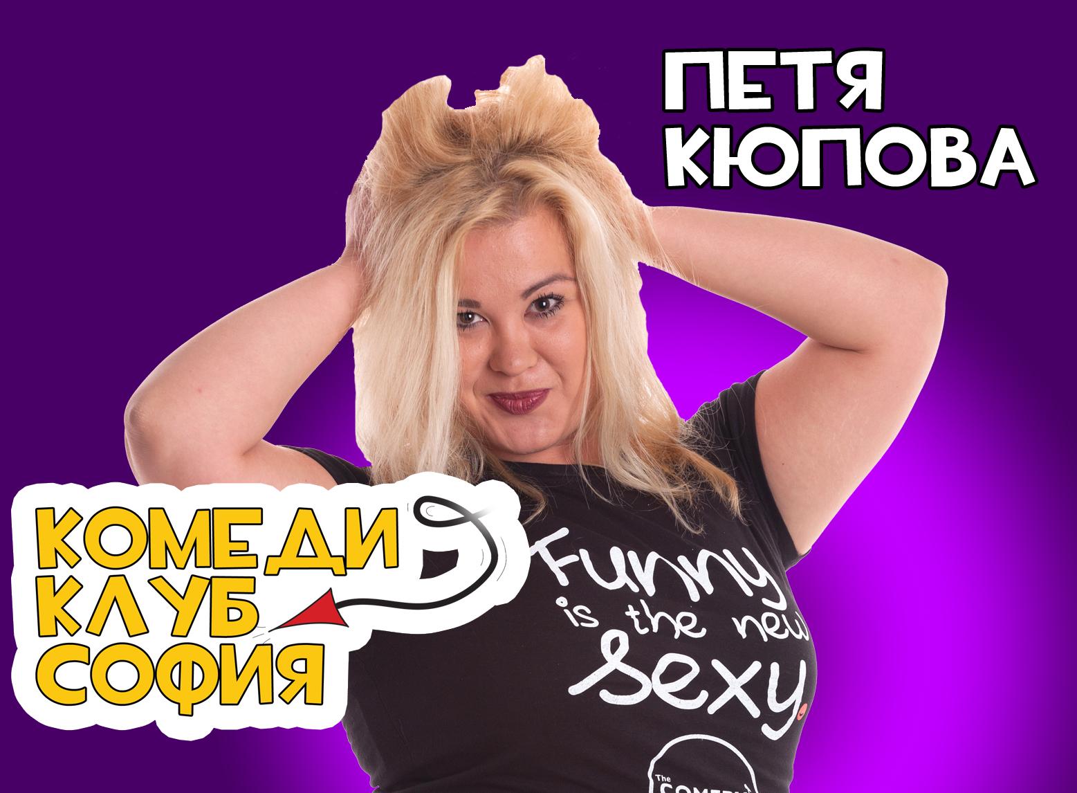 Стендъп Комедия и Жените Петя Кюпова