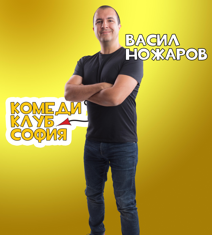 Stand up comedy Bulgaria Vasil Nojarov