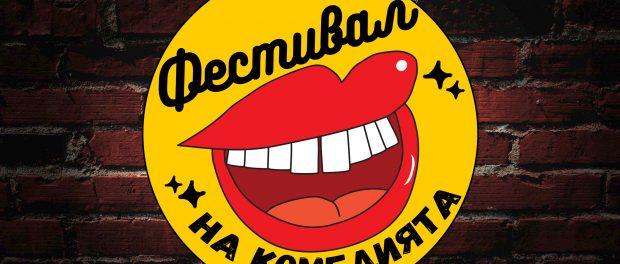 стенд ъп комеди фестивал София 2018
