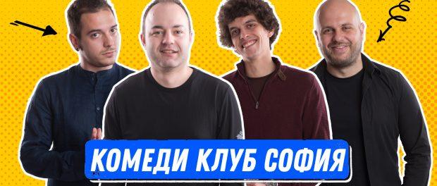 български подкаст