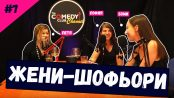 български подкаст с момичетата