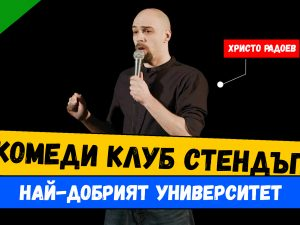 Христо Радоев stand up comedy