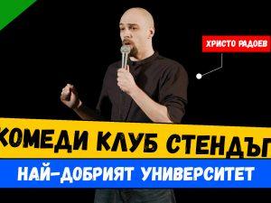 Христо Радоев stand up comedy