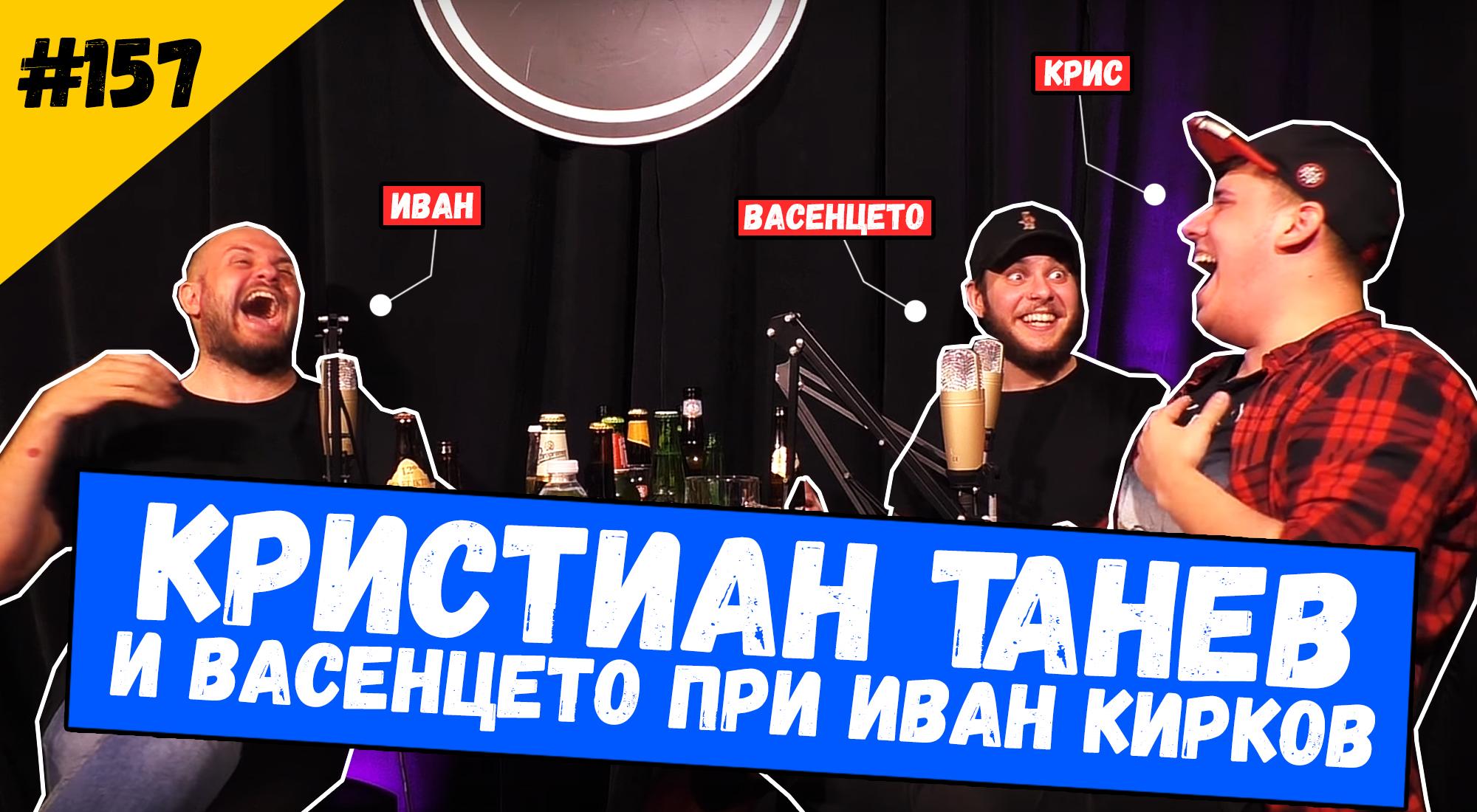 подкаст Кристиан Танев