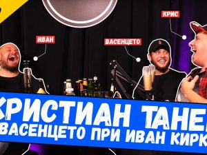 Подкаст с Кристиан Танев