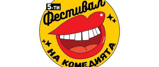 фестивал на комедията софия зала 1 на ндк стендъп комедия стендъп революция main event