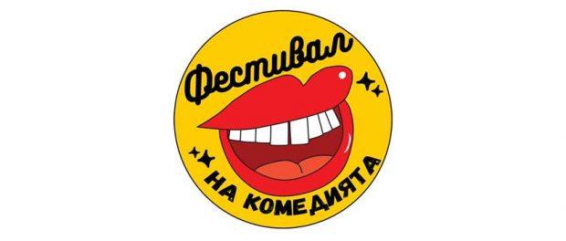 stand up comedy festival комедия българия
