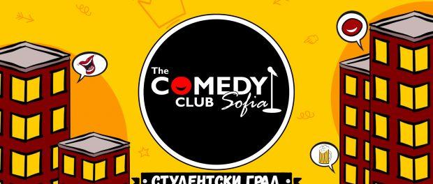 stand up comedy комеди клуб студентски град стендъп комедия софия