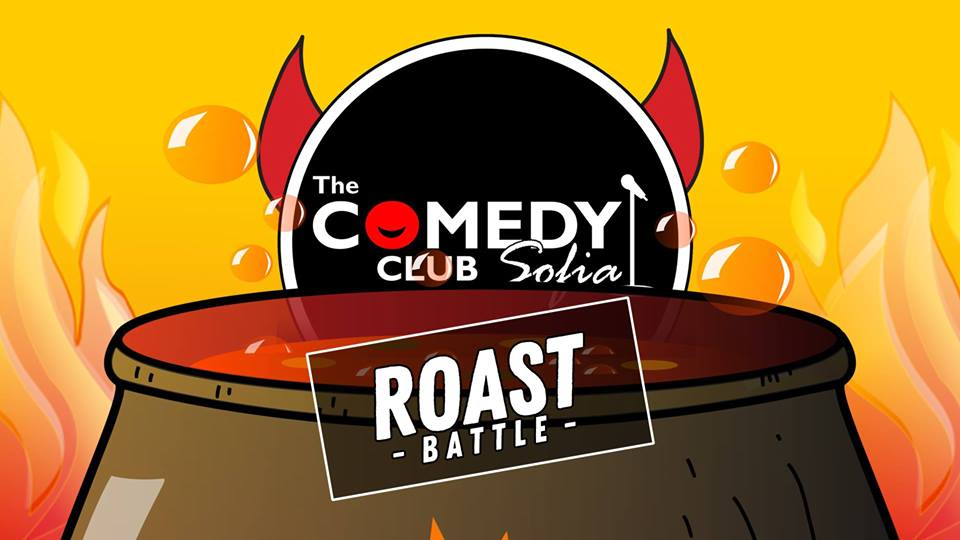 stand up comedy open mic роуст батъл софия roast battle sofia
