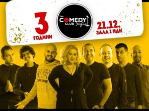 stand up comedy зала 1 ндк комеди клуб софия