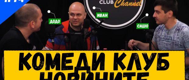 Подкаст за новините на Комеди Клуба - Български подкасти