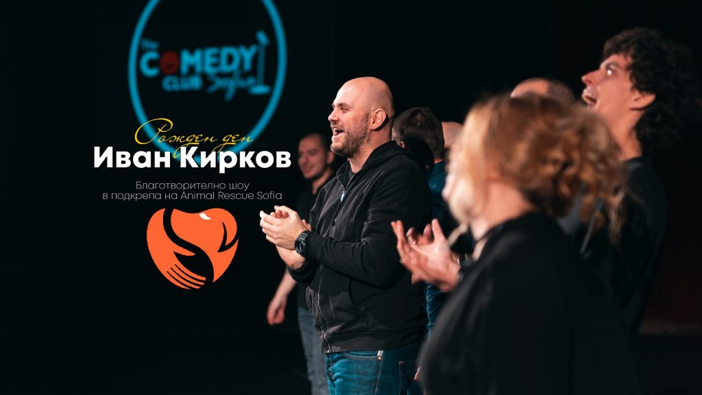 Stand up comedy Charity Ivan Kirkov birthday