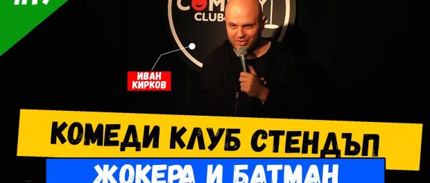 Standup Comedy Иван Кирков
