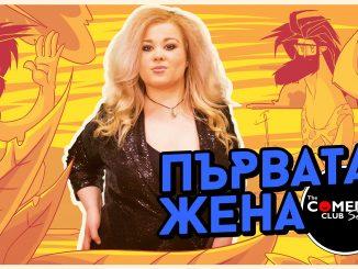 Първата жена Петя Кюпова комеди