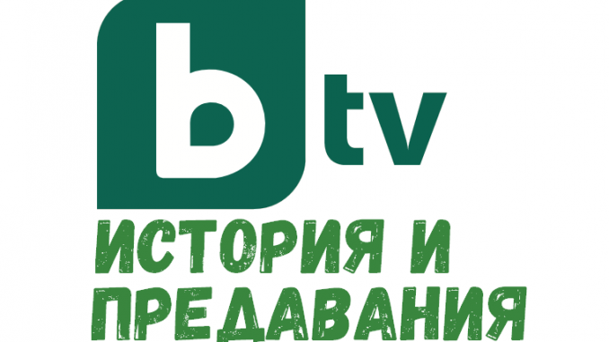 btv история предавания