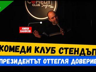 ники-банков-стендъп