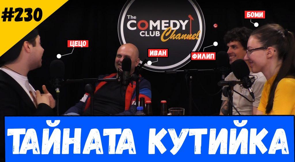 Подкаст 230 български