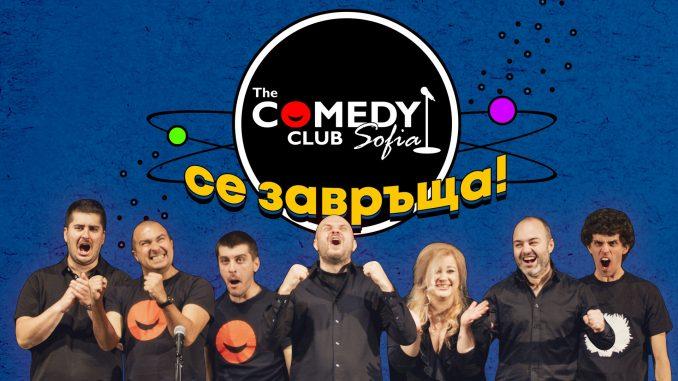 стендъп комеди се завръща в България с Деянски и Кирков