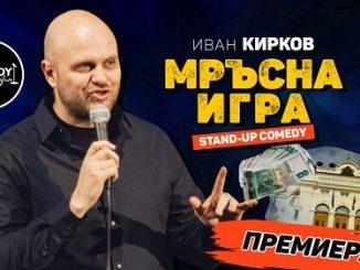 stand up komediq ivan kirkov